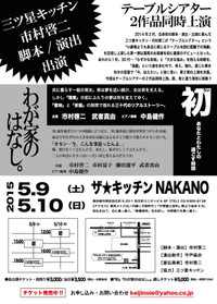 Keiji_shitamini_3