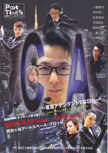 劇団パートタイマーズ『C.A〜客室アテンダント?な日々〜』