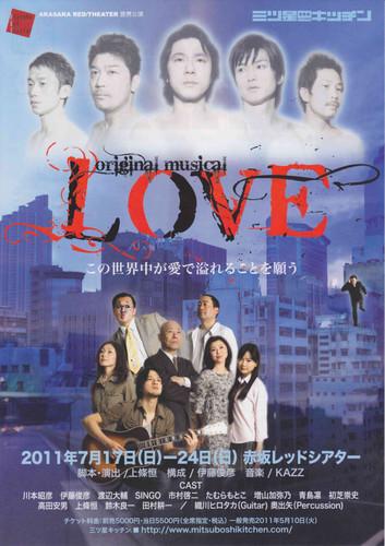 三ツ星キッチン『LOVE』
