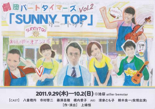 劇団パートタイマーズ『SUNNY TOP』