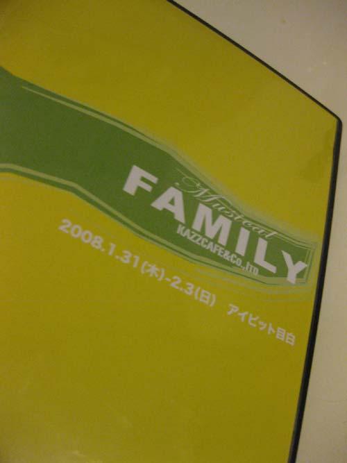 『FAMILY』