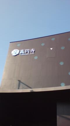 初!座・高円寺。