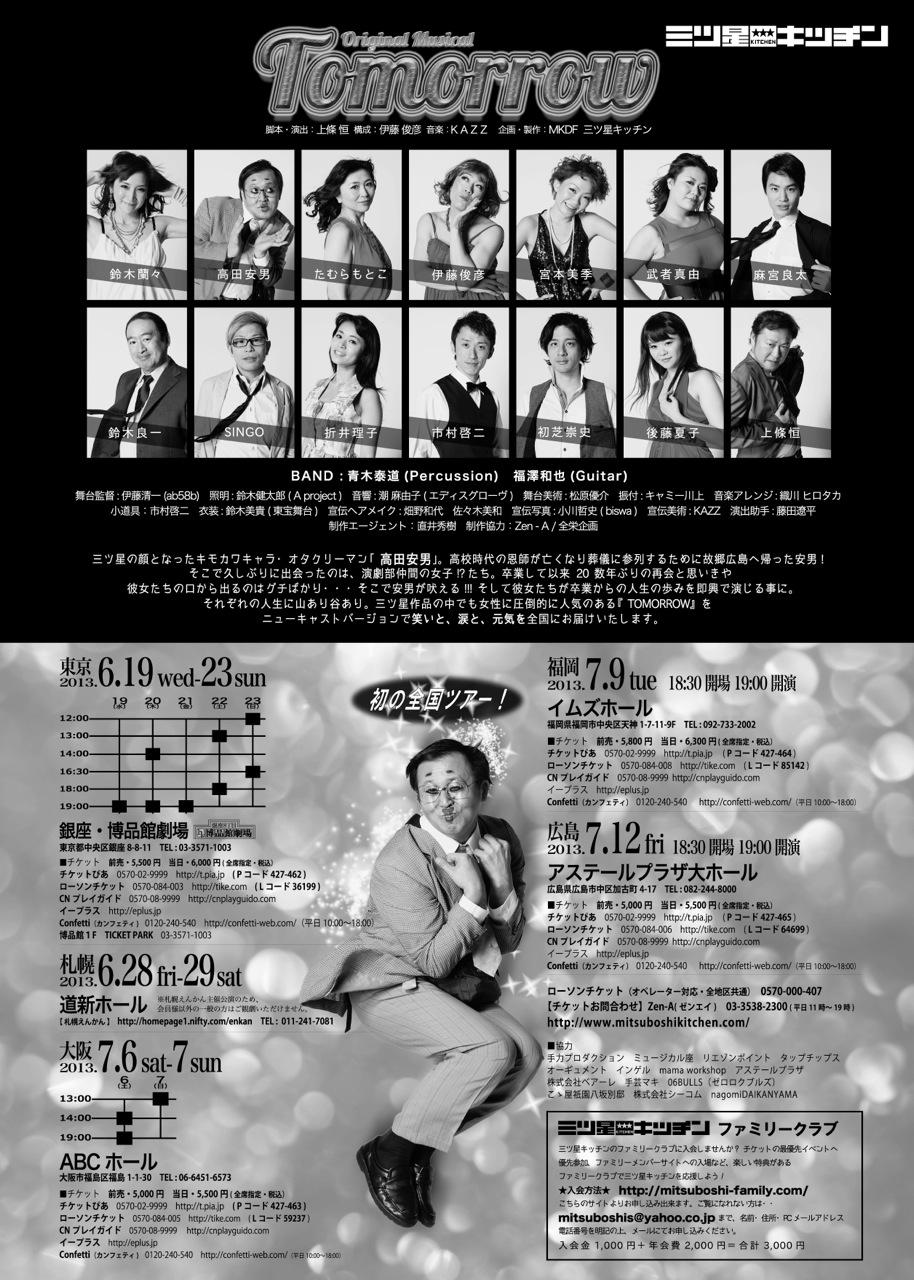『Tomorrow』チラシ完成!!