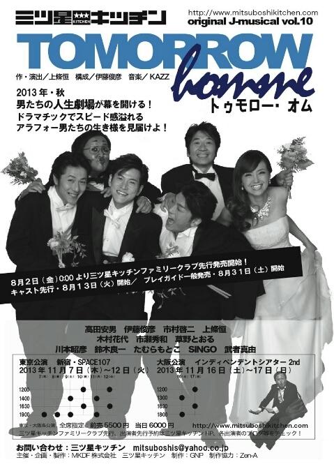 三ツ星キッチン冬の陣03<br />  !!